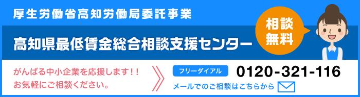 高知県最低賃金総合相談支援センター